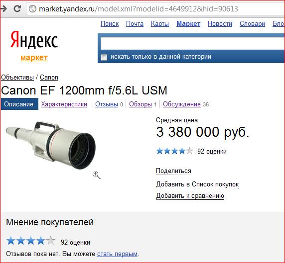 источник: http://mg5.ru/15-07-2012/obektiv-vesom-100-kilogramm/
